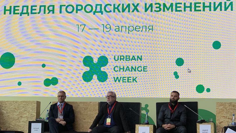 неделя городских изменений