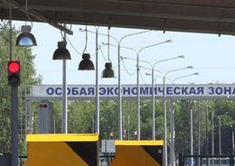 Проект распоряжения о закрытии 10 ОЭЗ внесен в правительство РФ