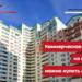 Коммерческое помещение на юге Москвы можно купить на аукционе
