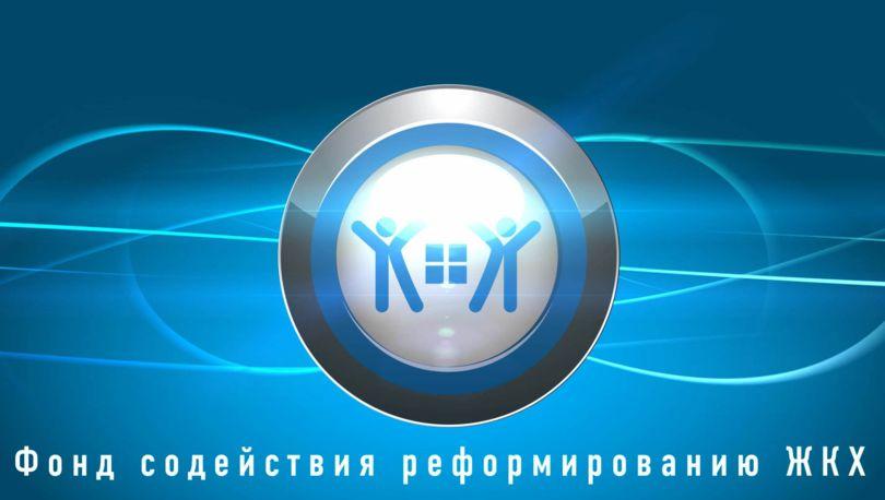 Фонд ЖКХ