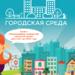 В бюджете Петербурга 2,3 млрд рублей направят на комфортную городскую среду