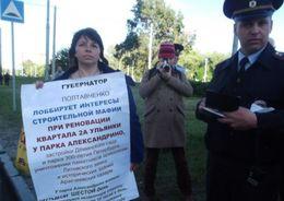 Защитники парка Александрино перекрывали проспект Стачек