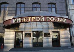 Минстрой утвердил требования к руководителя региональных операторов капремонта