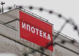 Задолженность по ипотеке россиян за полгода увеличилась на 8%
