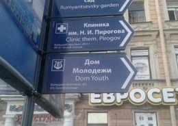 В Петербурге разработают единые правила перевода топонимов