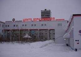 Рабочая группа во главе с министром МЧС летит в Воркуту, где произошел взрыв на шахте