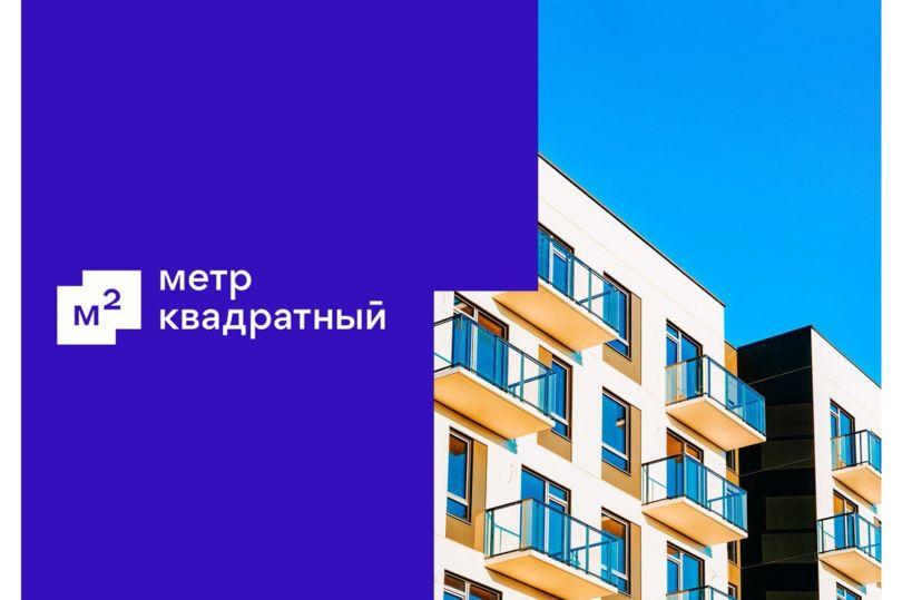 Экосистема недвижимости «Метр квадратный»