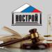 НОСТРОЙ внес предложения в Правительство России