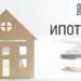 Банк ДОМ.РФ совместно с застройщиком Tashir Estate запускает ипотеку по ставке от 2,7% в Москве