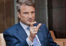 Греф: Сбербанк решит проблему с валютными ипотечниками до конца года