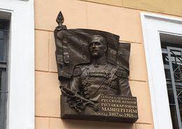 В Петербурге установили памятную доску Маннергейму