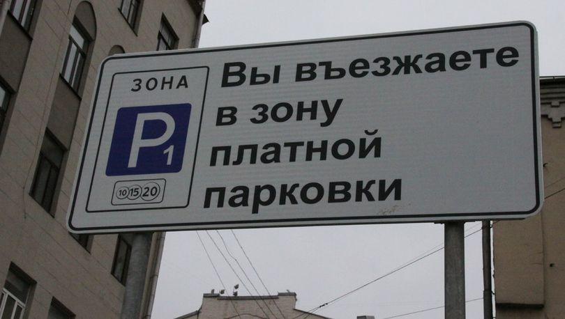 Петербургские водители ценят эффективность работы пилотной зоны платной парковки
