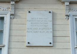 усадьба Римского-Корсакова