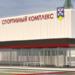 Новый ФОК для жителей Каменногорска