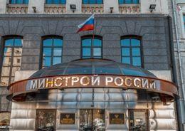 Минстрой начал прием заявок от регионов на участие в подпрограммах ФЦП «Жилище»