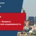 В Москве пройдет роуд-шоу для инвесторов