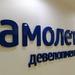 Год Нисанов и структуры ГК «Киевская площадь» купили почти 10% акций девелопера «Самолет»