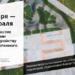 Жители Ленинградской области начали выбирать территории для благоустройства