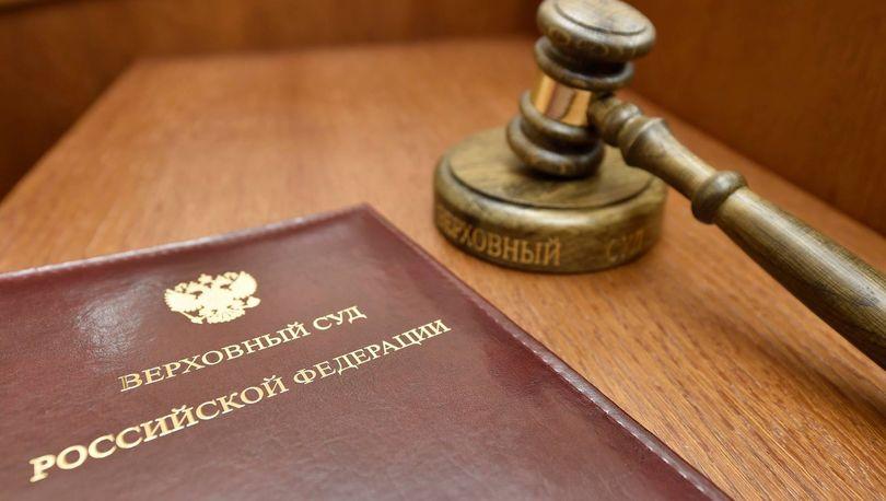 Верховный Суд впервые применил принцип «эстоппель»