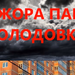 Дольщики проблемного ЖК «Ижора Парк» в выходные начали голодовку