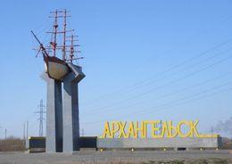 На развитие строительства Архангельская область потратит 2,2 млрд руб
