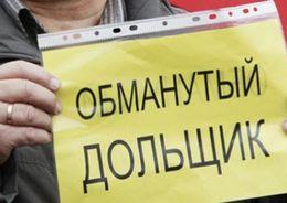 44 петербуржца включены в городской реестр дольщиков, нуждающихся в защите