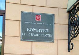 За полгода комитет по строительству заключил 29 контрактов