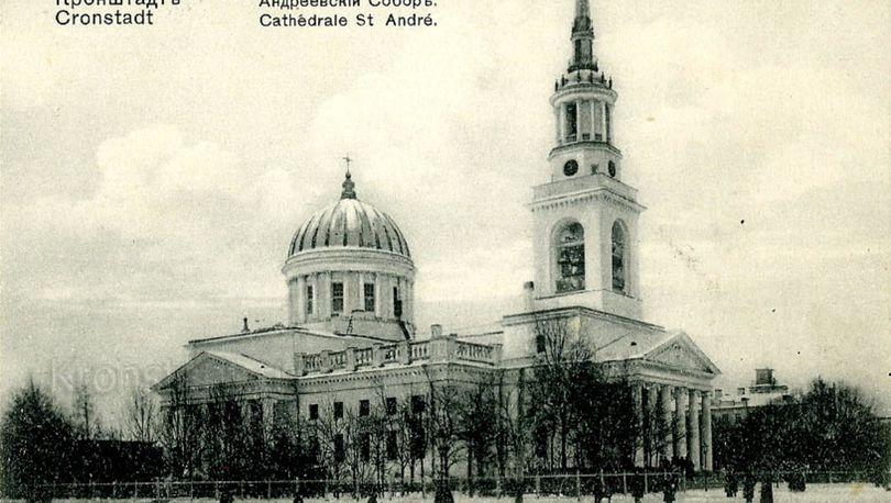 Архивная фотография Андреевского собора