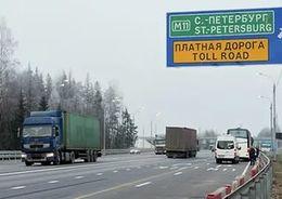 Стройконтроль за сооружением трассы М-11 оценен в 468 млн рублей