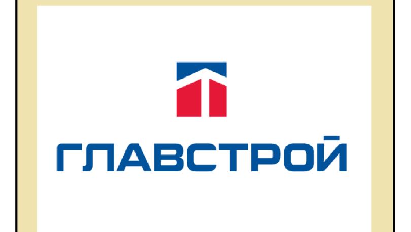 Главстрой Санкт-Петербург