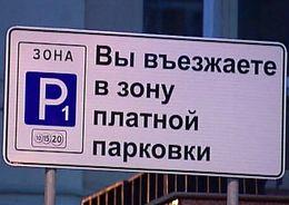 В Петергофе построят две парковки