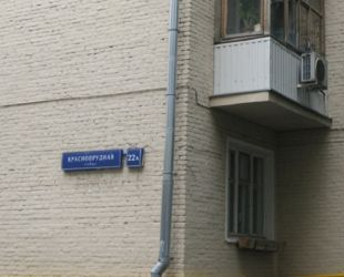 Москва продаст нежилое помещение в Красносельском районе