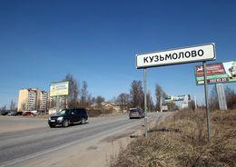 ЖК «Кузьмоловский» могут понизить