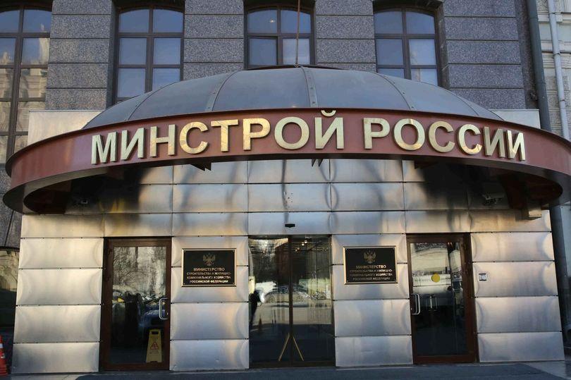 Минстрой РФ вывеска