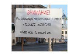 Главный мост Великого Новгорода закрывается до сентября на ремонт
