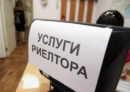 Депутаты Госдумы хотят ввести аккредитацию риэлторов.