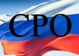 Три СРО подтвердили достаточность средств компенсационного фонда