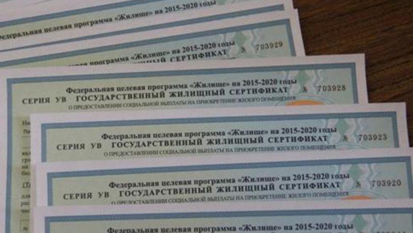жилищные сертификаты