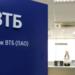 ВТБ отмечает рост трафика в офисах на 20% и ипотеку в числе наиболее востребованных услуг