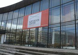 Начинается реконструкция Центра Сергея Курехина
