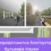 Бульвар Науки в Гатчине продолжит меняться