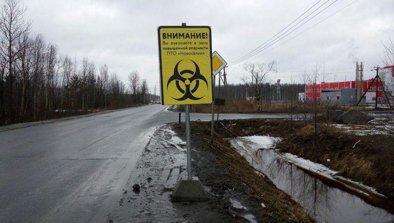 Полигон «Новосёлки» опасен