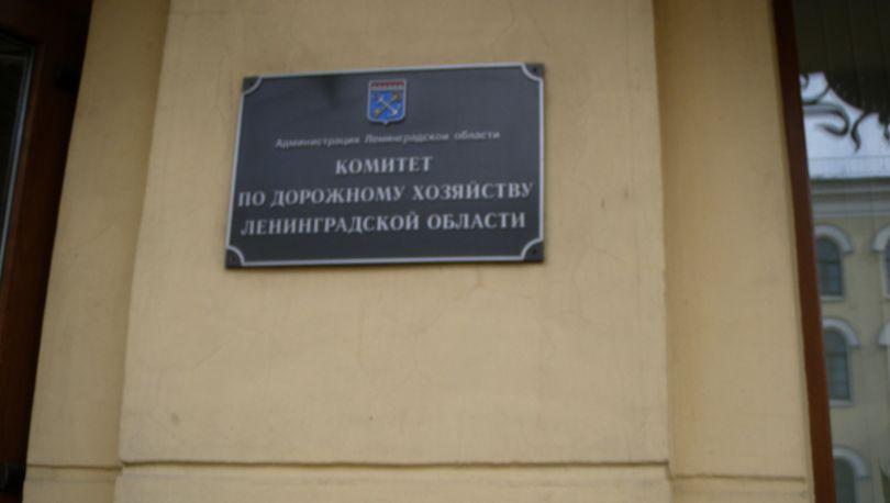 Комитет по дорожному хозяйству Ленобласти