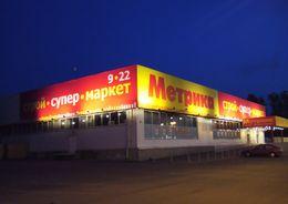 РАД выставляет на торги «Метрику» на Пулковском шоссе