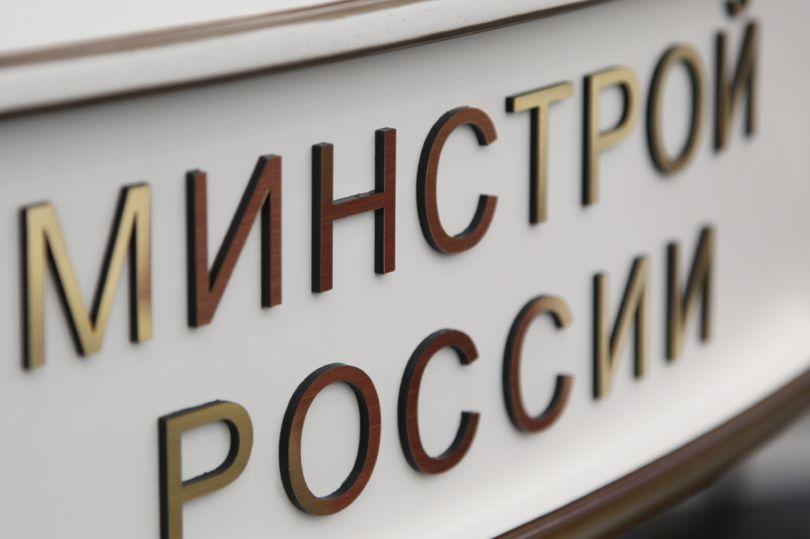 Минстрой РФ