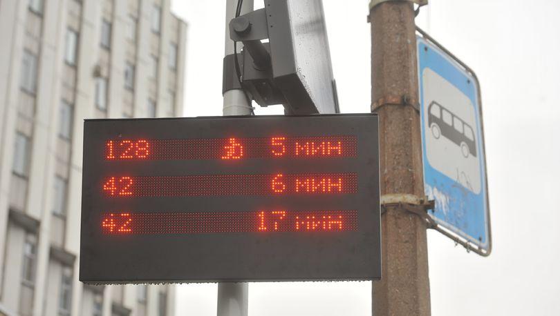 О прибытии автобуса сообщат 80 информационных табло