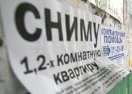 В России 8% населения живет в съемном жилье