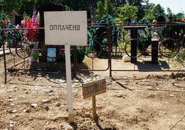 В РФ планирует ввести электронную запись на кладбище