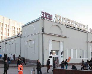 В Москве вновь открывается кинотеатр «Художественный»