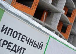Программу льготной ипотеки продлят до конца 2016 года